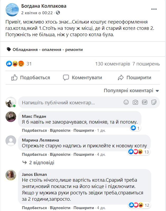 замена газового котла, облгаз, стоимость замены газового котла в Украине, сколько стоит замена котла, кто может менять газовый котел