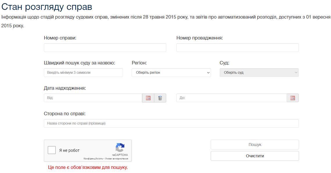 Как найти информацию о судах с вашим участием на сайте «Судебная власть Украины»