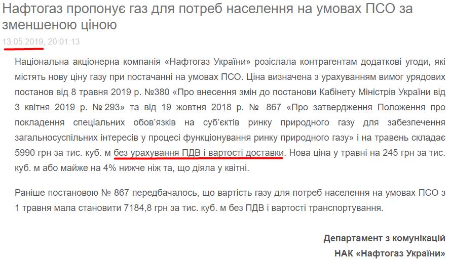 Тариф на газ Нафтогаз з розподілом 2019