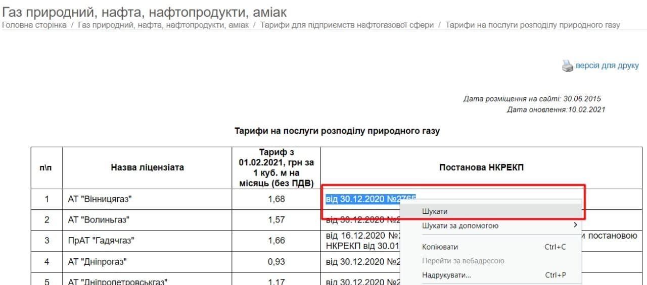 Как найти информацию о структуре тарифа на распределение газа