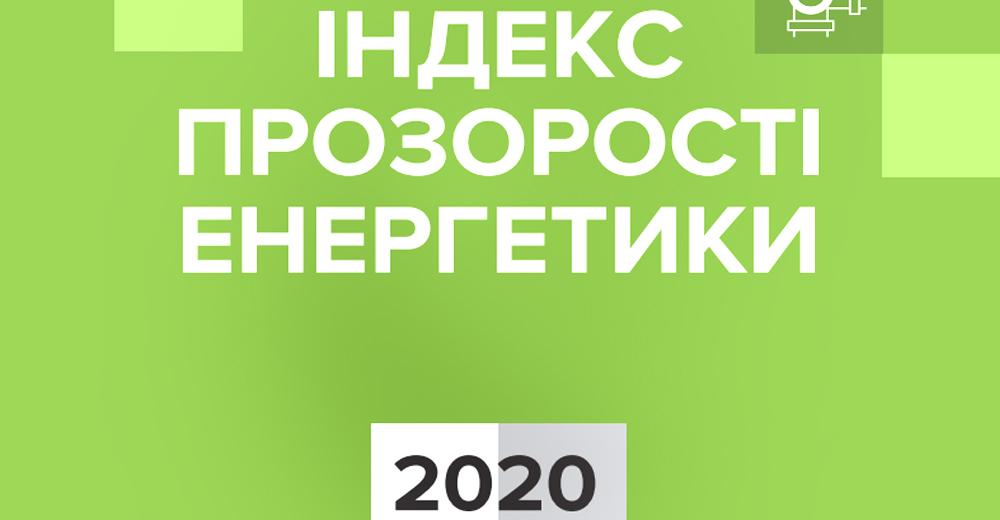 Индекс прозрачности энергетики Украины вырос за последний год