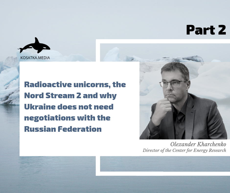 Interview with Olexander Kharchenko. Part 2: About radioactive unicorns, the Nord Stream 2 and why Ukraine does not need negotiations with the Russian Federation