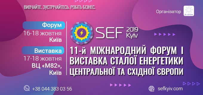 SEF 2019 KYIV will showcase what the energy industry will look like in the future