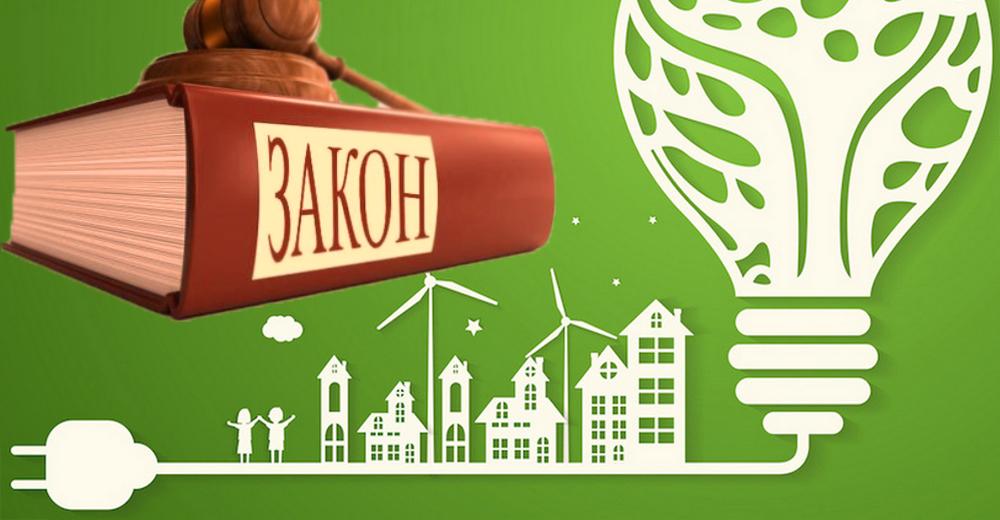 В Минэнерго рассказали о законопроектах для энергоэффективности