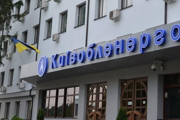 «Киевоблэнерго» объявил тендер на строительство СЭС на 5 МВт в Борисполе