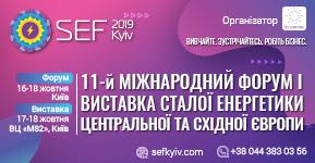 SEF 2019 KYIV продемонструє як виглядатиме енергетична галузь майбутнього