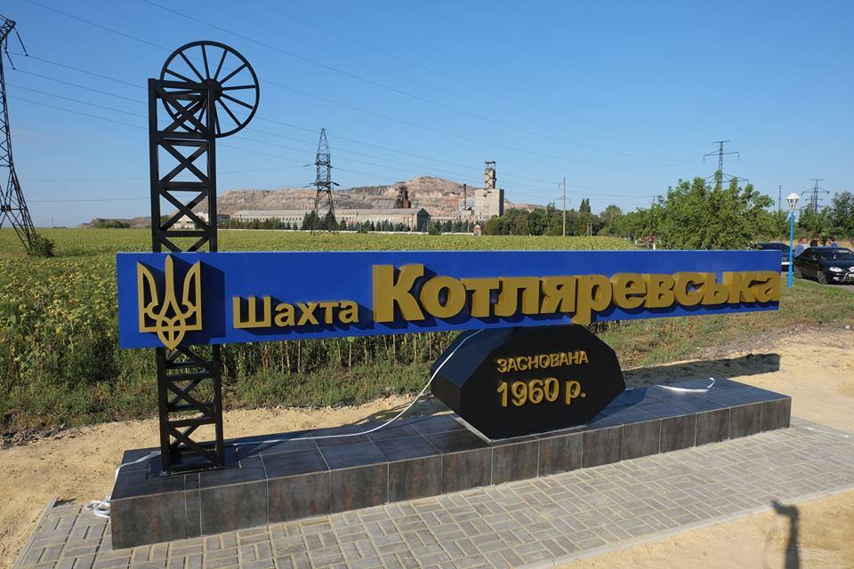 У Донецькій області знеструмлена шахта «Котляревська»