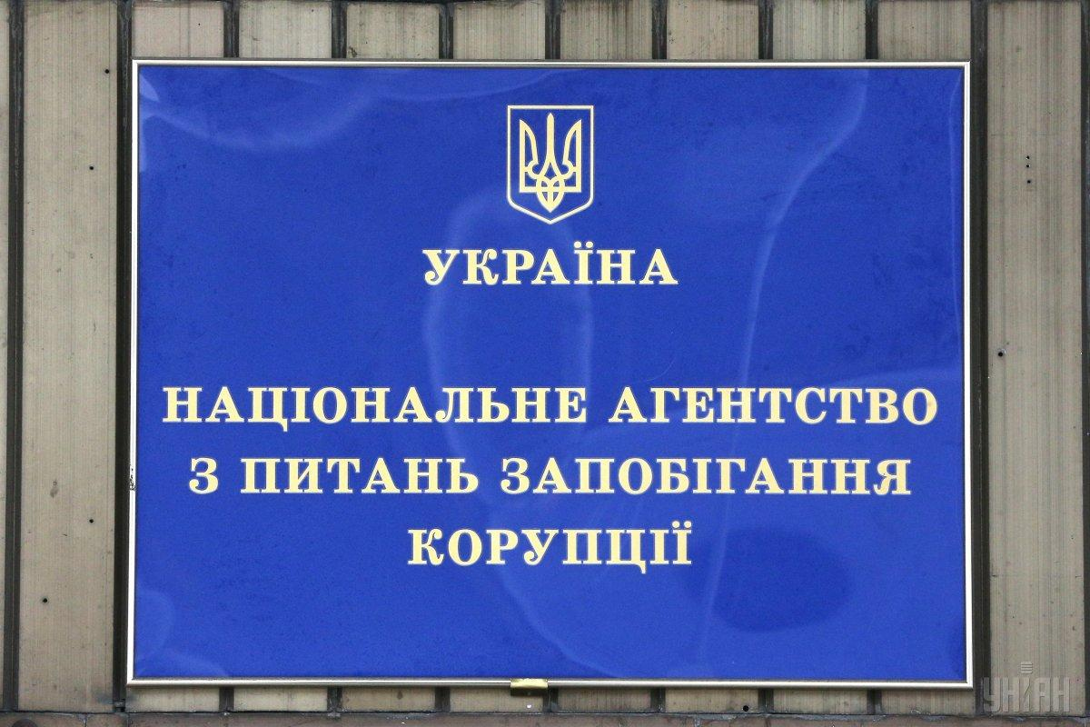 The provisional investigatory commission asks the NAPС to check the declarations of NEURC's members