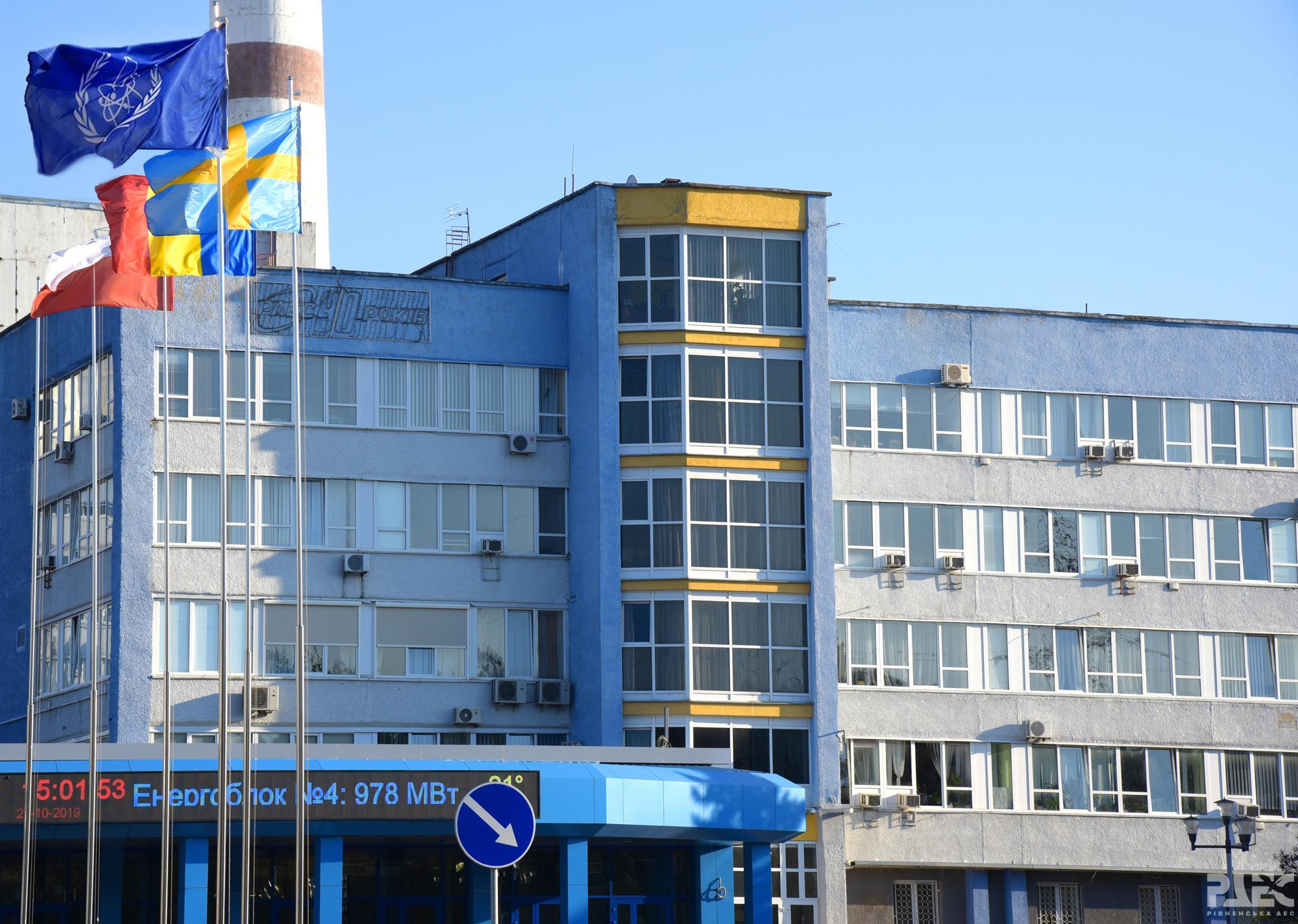 Инспекция МАГАТЭ проверила Ривненскую АЭС