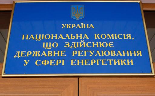 НКРЕКП відклала розподіл кредитів Укренерго на борги перед виробниками е/е