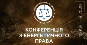 У Києві відбудеться перша Конференція з енергетичного права