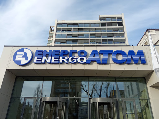 Підприємства атомної галузі просять уряд сприяти терміновому погашенню заборгованості перед «Енергоатомом»