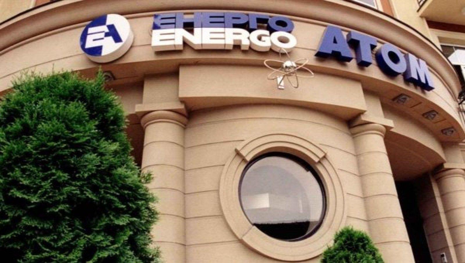 «Энергоатом» прокомментировал предлагаемые изменения в устав