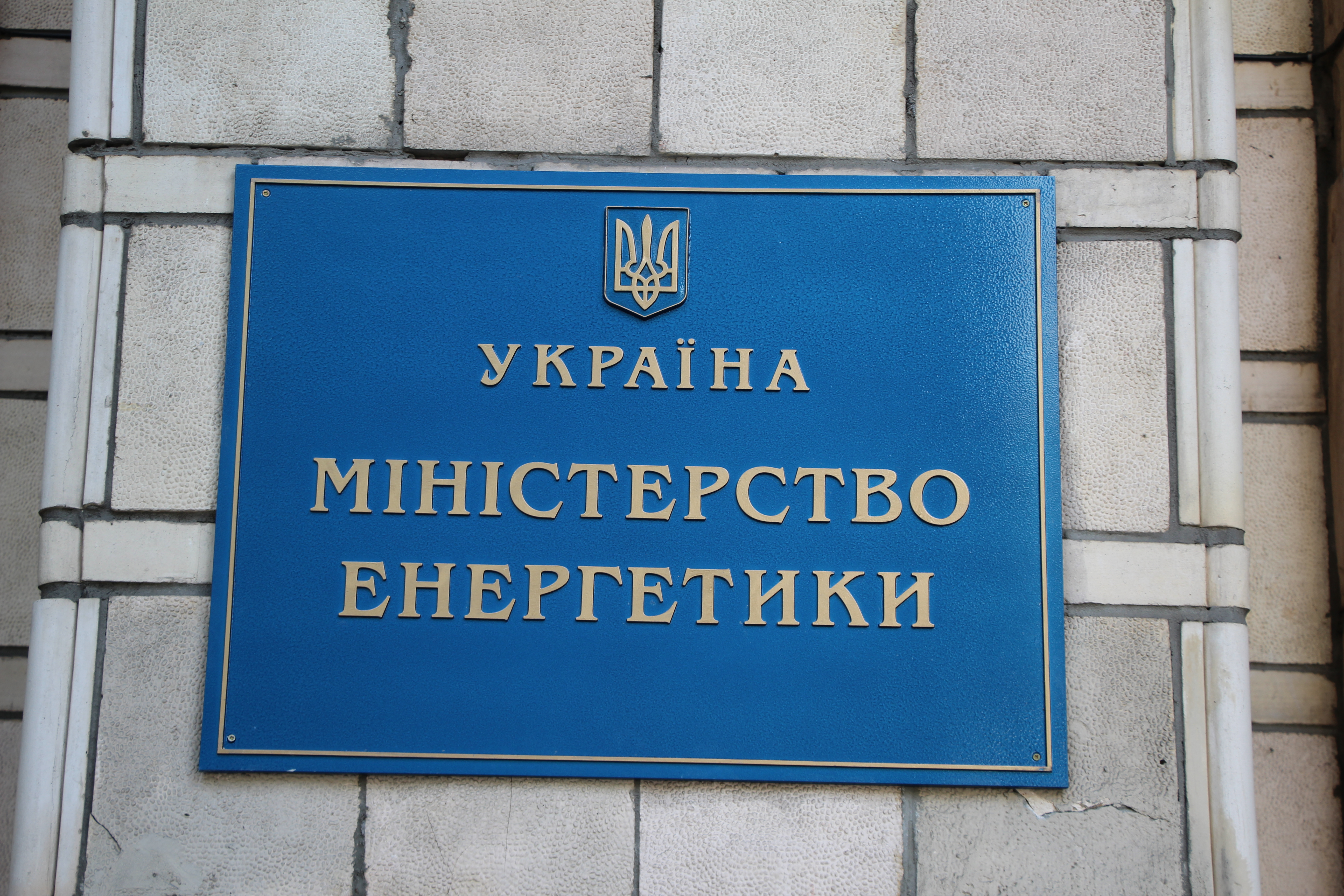 Ukrenergo, Main Gas Pipelines of Ukraine and Market Operator transferred under the management of the Ministry of Energy