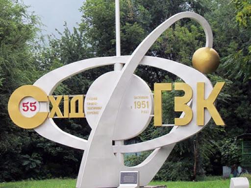 Мінекоенерго хоче підвищити ефективність роботи «СхідГЗК»