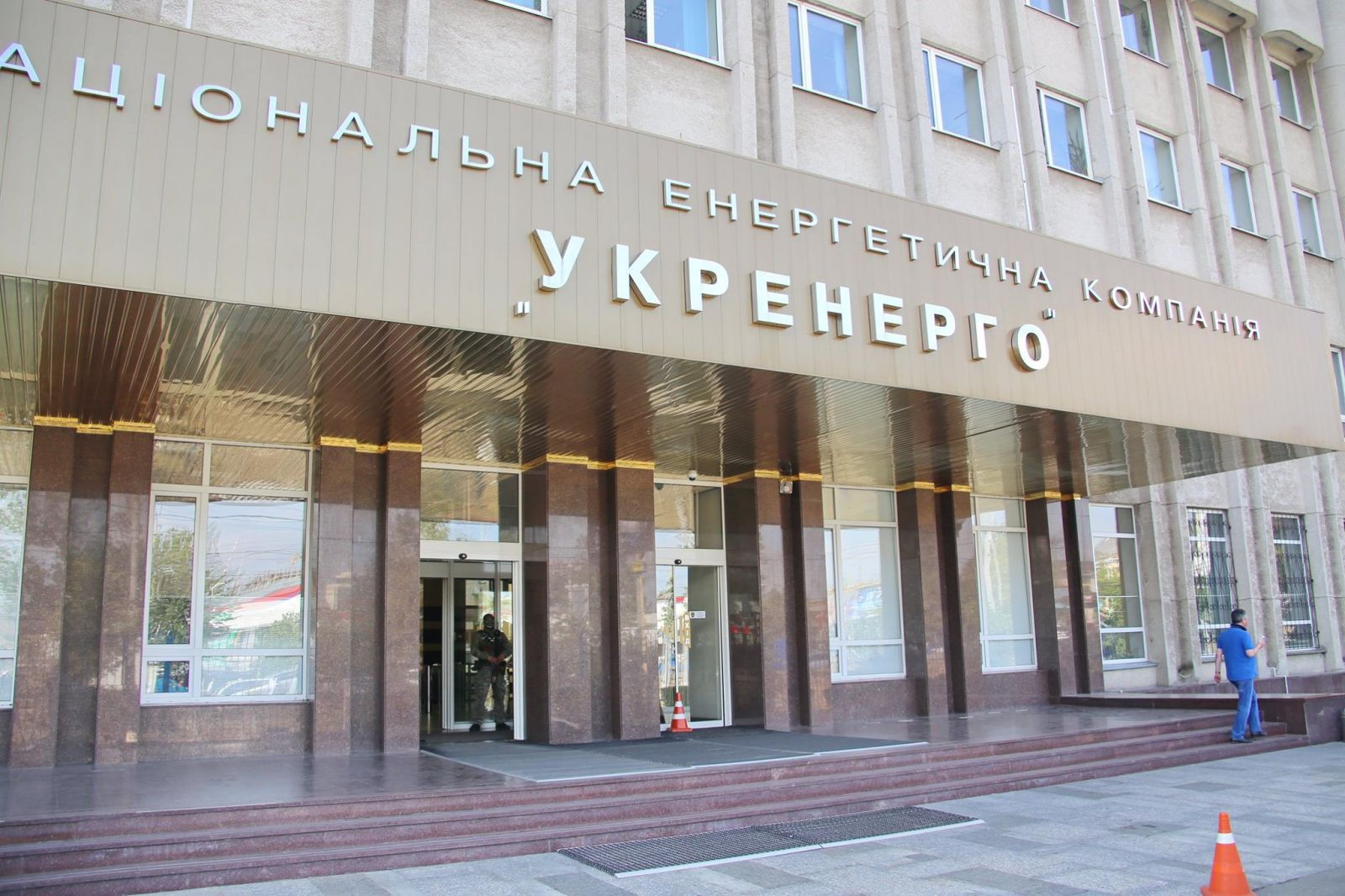The Ministry of Finance approved the financial plan of NPC Ukrenergo for 2021