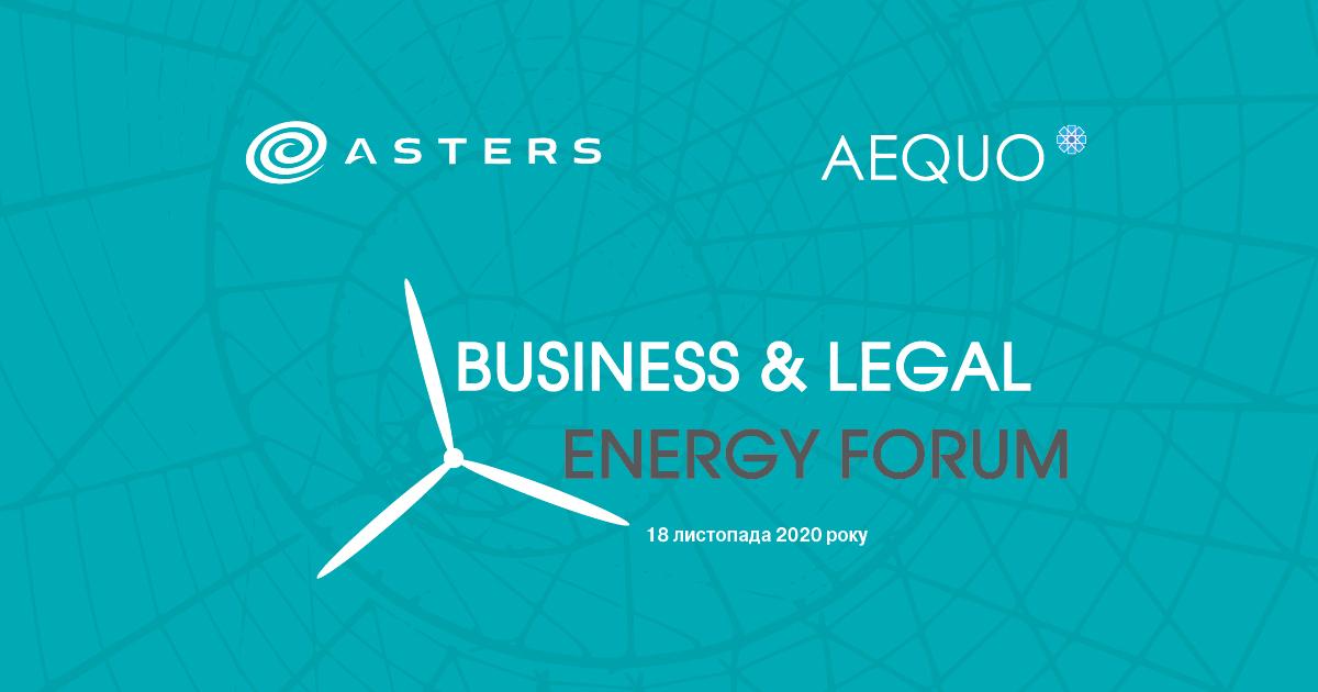 18 ноября в Киеве состоится V Business & Legal Energy Forum