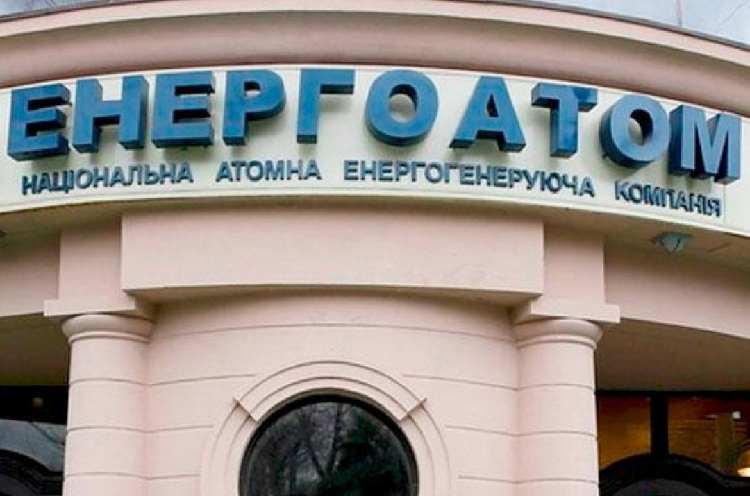 Energoatom sent arrangements on the transfer of its functions to the Cabinet of Ministers for consideration