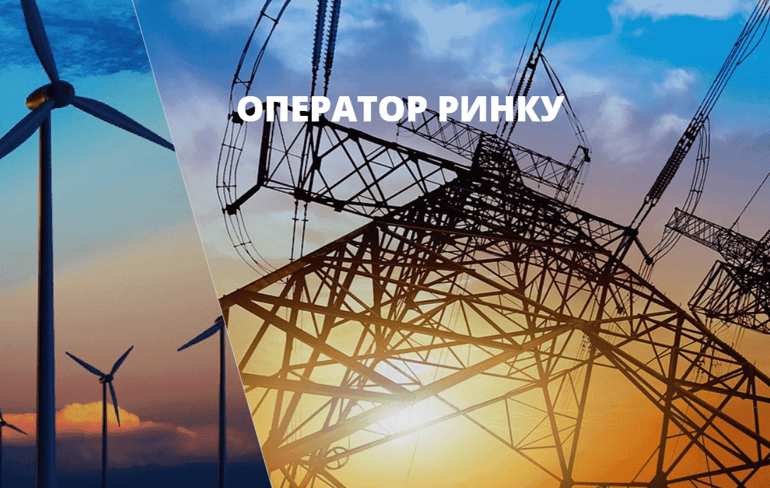 Market Operator offers to conduct auctions for the sale of electricity under bilateral agreements