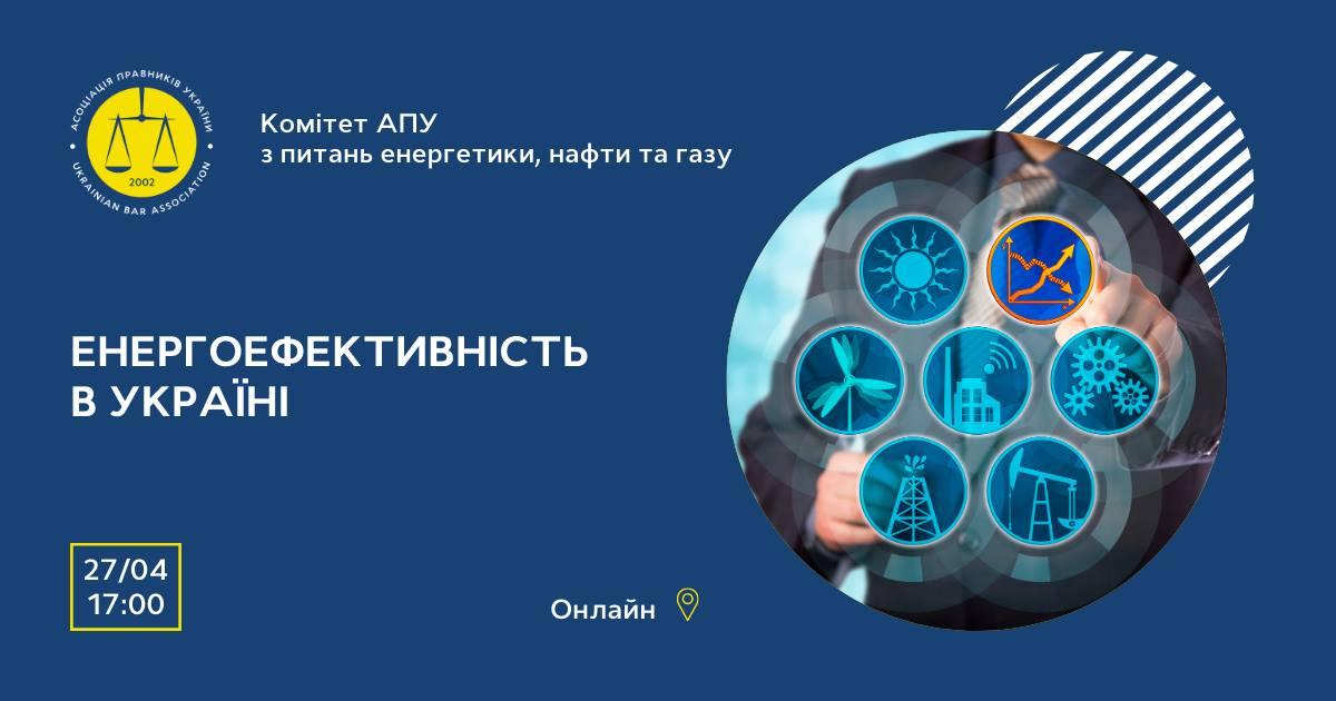У Києві 27 квітня пройде обговорення на тему: «Енергоефективність в Україні»