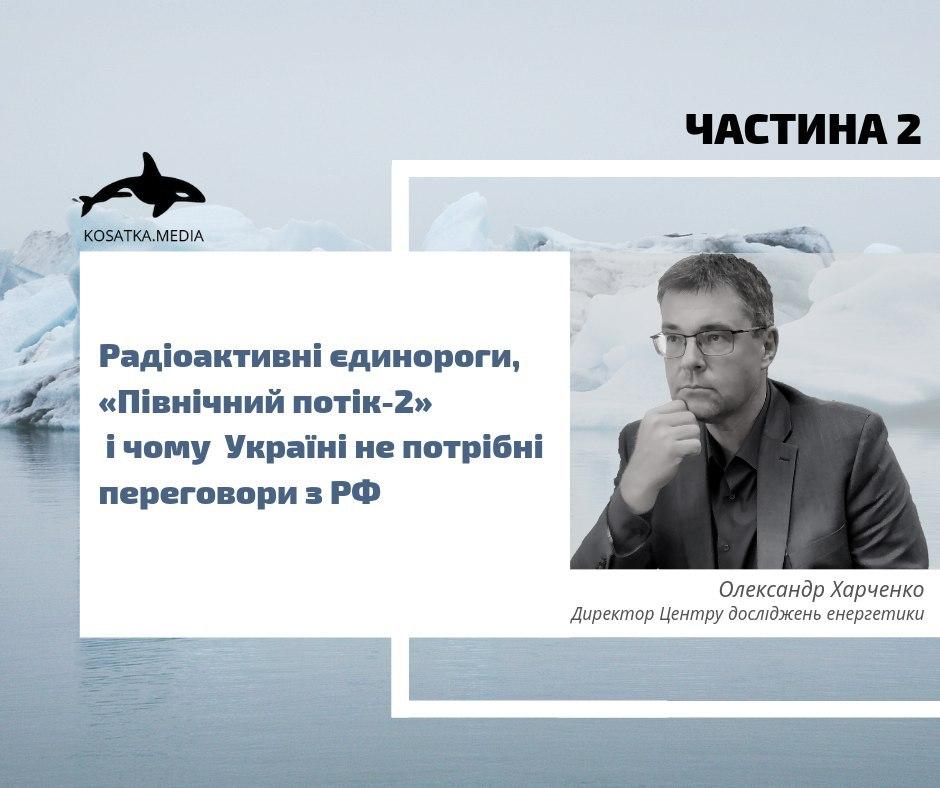 Інтерв'ю Олександра Харченка. Частина 2: Про радіоактивних єдинорогів, «Північний потік-2» і чому Україні не потрібні переговори з РФ
