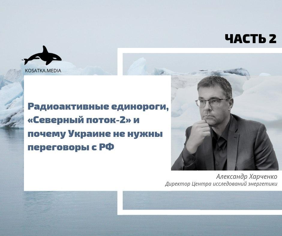 Интервью Александра Харченко. Часть 2: О радиоактивных единорогах, «Северном потоке-2» и почему Украине не нужны переговоры с РФ