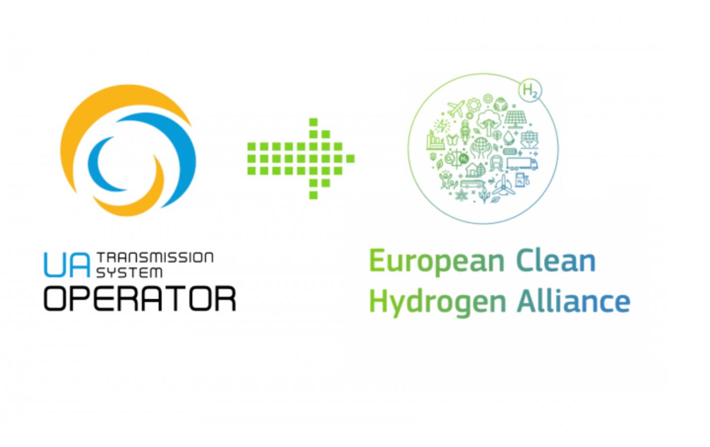 «Оператор ГТС Украины» стал членом Европейского альянса с чистого водорода