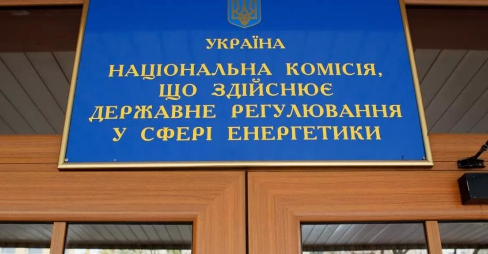 НКРЕКП застосувала максимальний штраф до АТ «Київоблгаз»