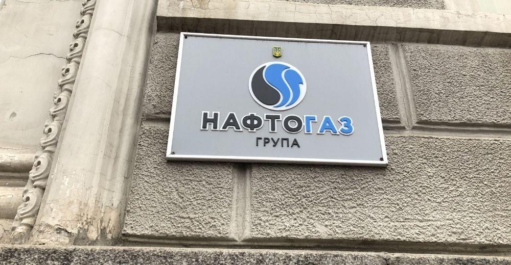 Група Нафтогаз пропонує вдосконалити механізм продажу нафти власного видобутку і нафтопродуктів