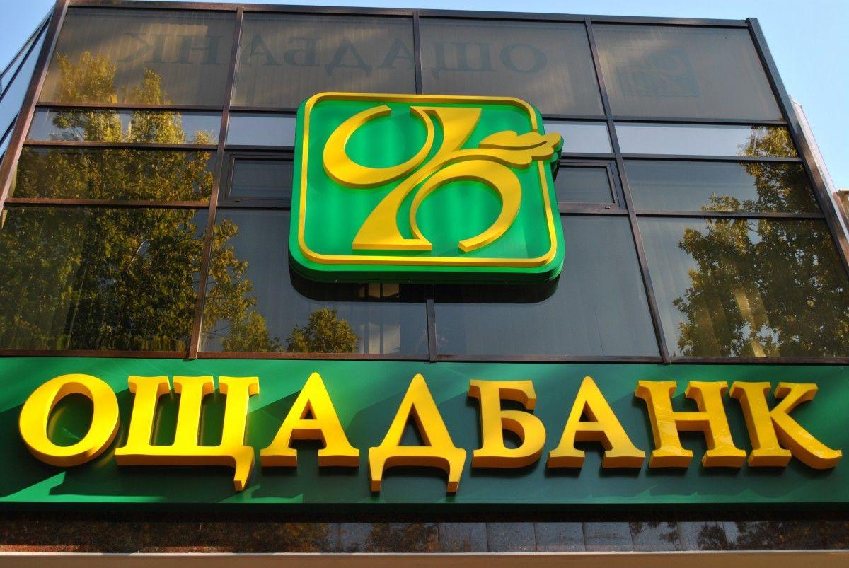 Ощадбанк начал принимать заявки на подключение к ГК «Нафтогаз Украины»