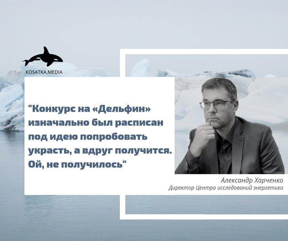 Конкурс на «Дельфин» изначально был расписан под идею попробовать украсть – а вдруг получится. Ой, не получилось – Александр Харченко