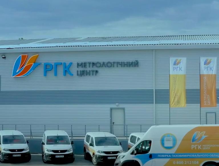 В Україні побудували перший повністю автоматизований метрологічний центр