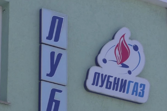 Lubnygaz: what do we know about the company