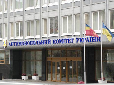 АМКУ проверит «Нафтогаз» и «Укртрансгаз» из-за закупки газа по завышенным ценам