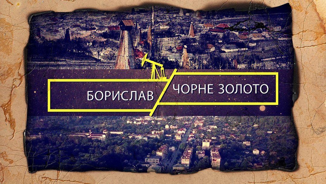 О древнем городе нефтегазовиков Бориславе сняли киноленту